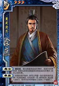 Xu Shu 7
