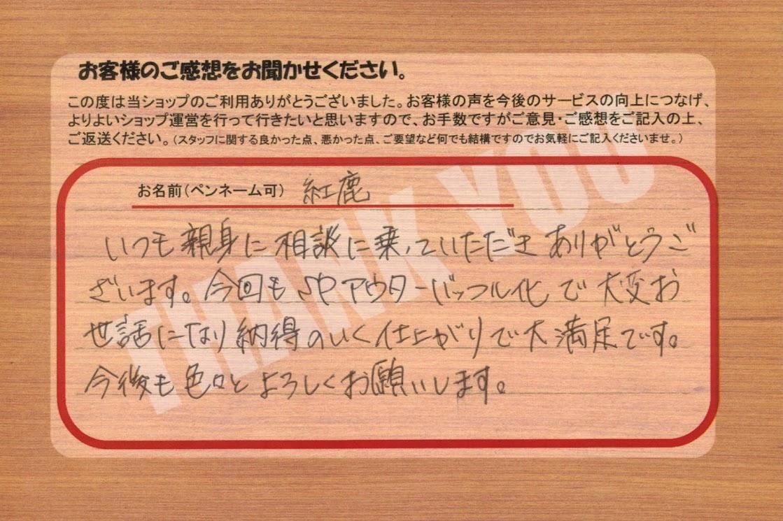 ビーパックスへのクチコミ/お客様の声:紅鹿 様(茨城県取手市)/ダイハツ コペン
