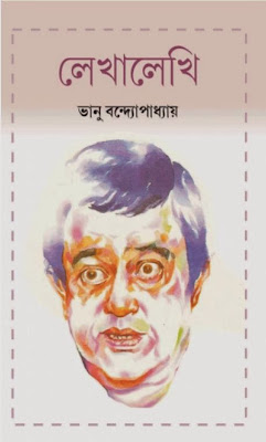 Lekhalekhi - Bhanu Bandopadhyay
