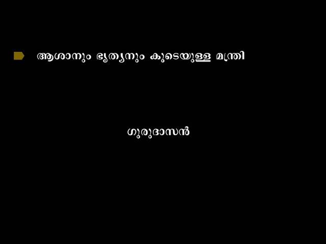 Kerala politics 5