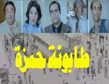 فيلم طابونة حمزة