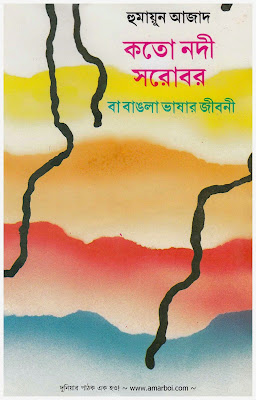 Kato Nadi Sharobar Ba Bangla Bhashar Jiboni - So Many Rivers and Lakes or A Biography of the Bengali Language by Humayun Azad