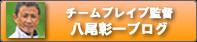 八尾彰一オフィシャルブログ