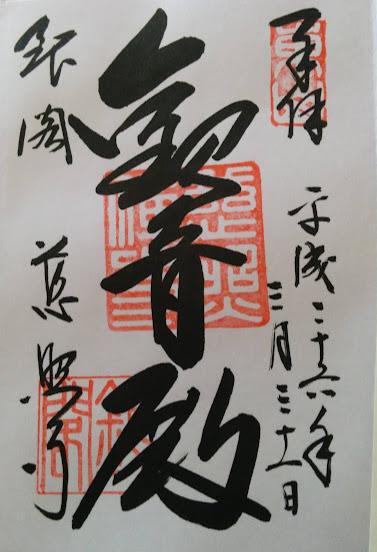Goshuin Ginkakuji