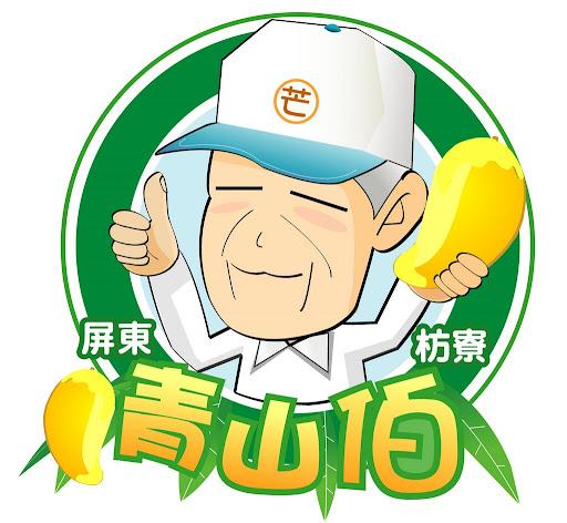 青山伯ㄟ超香甜金煌芒果