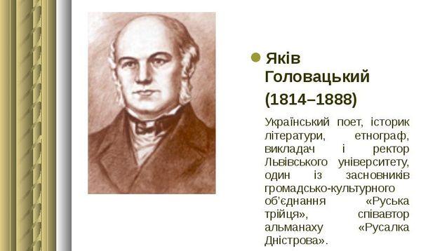Яків Головацький.