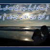 Urdu Poetry With Pics5