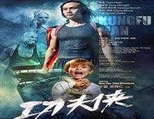 فيلم Kung Fu Hero