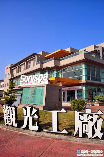 Sonispa漾魅力音波觀光工廠