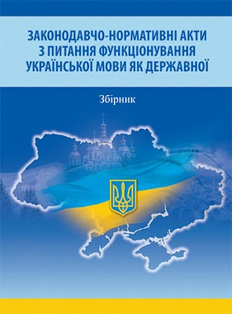 The Legislative and Normative Acts Concerning Ukrainian as a State Language: A Collection of Documents