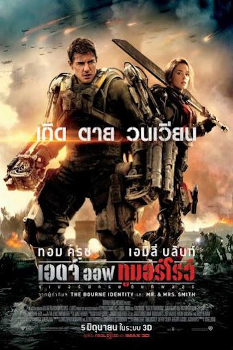 Edge of Tomorrow (2014) ซูเปอร์นักรบดับทัพอสูร HD [พากย์ไทย]