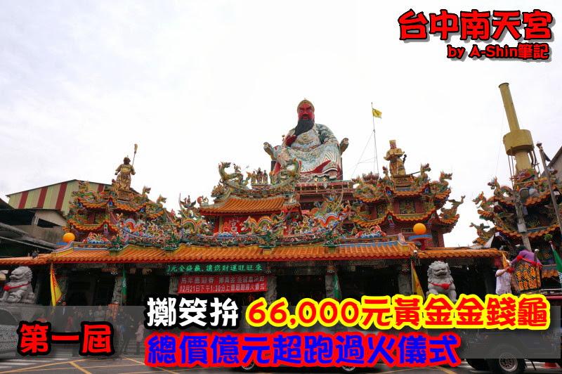 台中南天宮|第一屆擲黃金金錢龜活動及上億超跑汽車過火儀式!