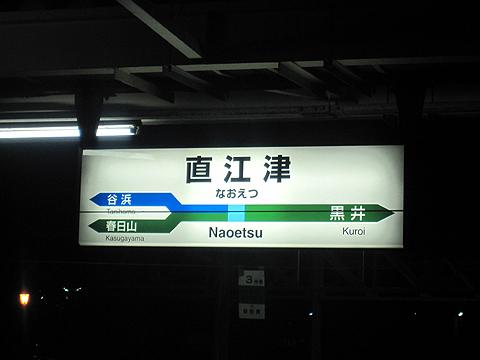 寝台特急「トワイライトエクスプレス」 直江津駅到着