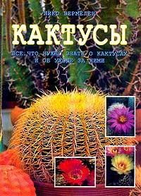 Книги и журналы о кактусах и суккулентах Cover328