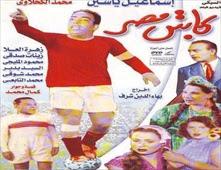 مشاهدة فيلم كابتن مصر