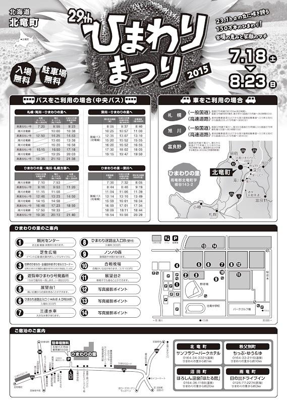 第29回ひまわりまつり 2015 ポスター(裏面)