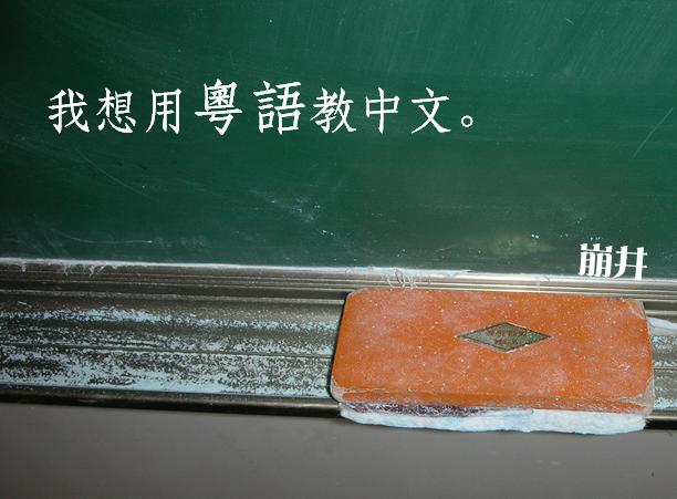 我想用粵語教中文