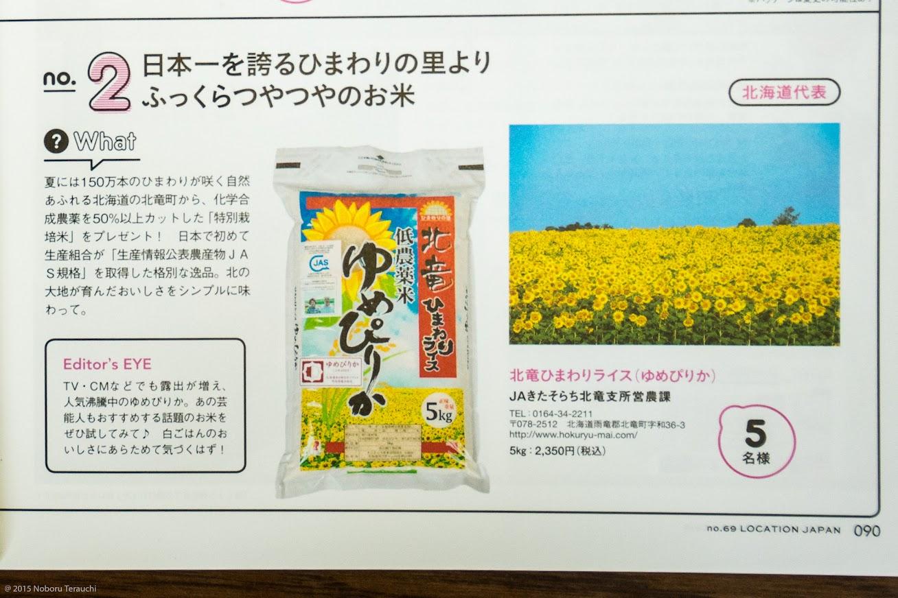 『ロケーションジャパン(Location Japan)』(2015年6月号 NO.69)