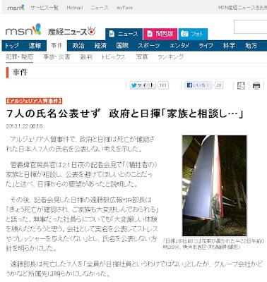 【アルジェリア人質事件】7人の氏名公表せず 政府と日揮「家族と相談し…」 - MSN産経ニュース