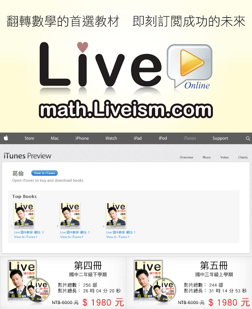 Live 2014年成果回顧