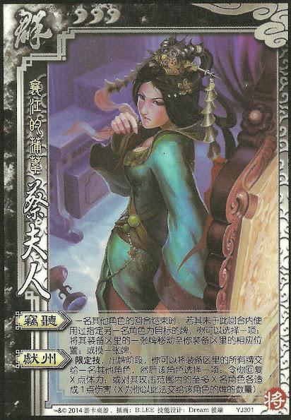 Lady Cai