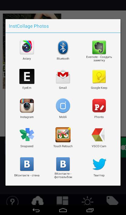 программы для накрутки инстаграма андроид