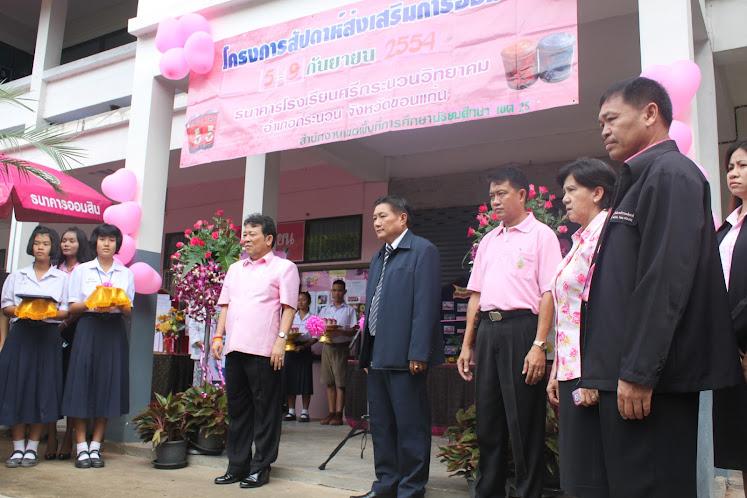 โครงการส่งเสริมการออม 5-9 กันยายน 2554 โดยธนาคารออมสินร่วมกับธนาคารโรงเรียนศรีกระนวนวิทยาคม