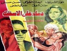 مشاهدة فيلم دماء علي الاسفلت