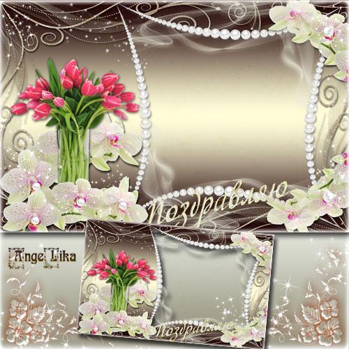 Поздравительная рамка - Тюльпаны и орхидеи, нежность и роскошь