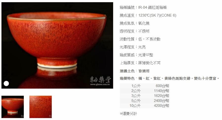 陶藝釉藥資訊-IR-04-鐵紅釉瓷土與陶土試片