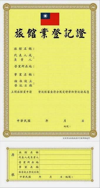 旅館業登記證