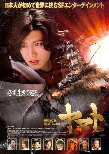 Star Battleship Yamato (2010) DVdrip Subs Español (MF) Space-battleship-yamato