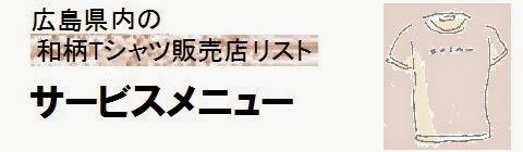 広島県内の和柄Tシャツ販売店情報・サービスメニューの画像