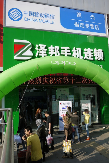 mobile phone store in Xining, Qinghai, China