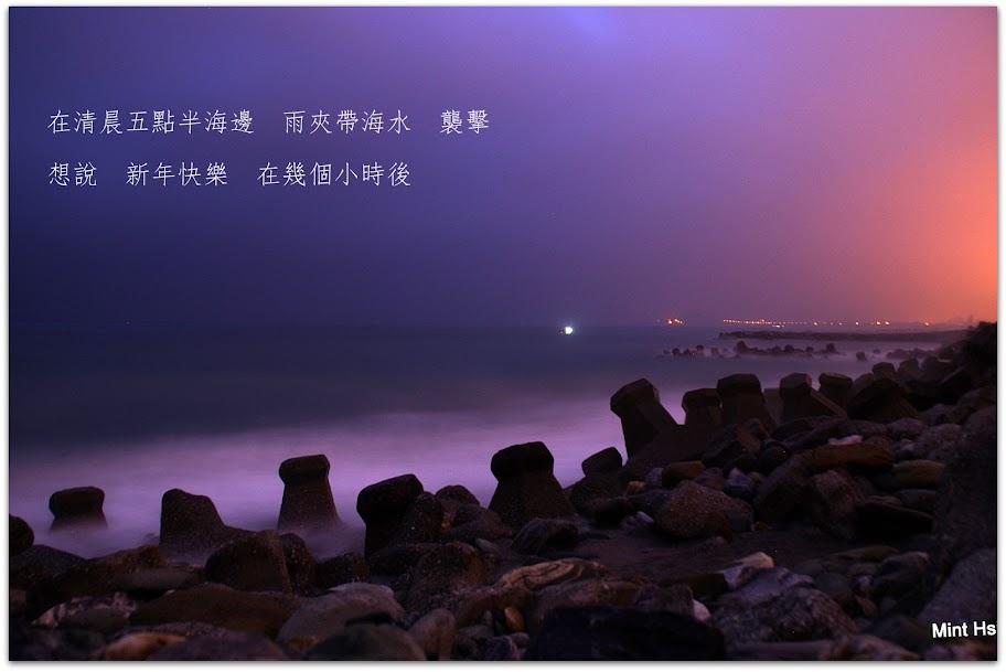 【謹  賀  新  年】北  濱  篇  (2  P)