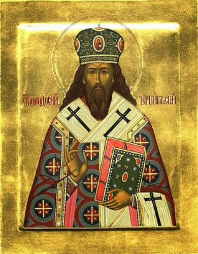 The Hieromartyr Babylas And With Him The Three Youths Urban Prilidian Epolonius And Their Mother Christodoula