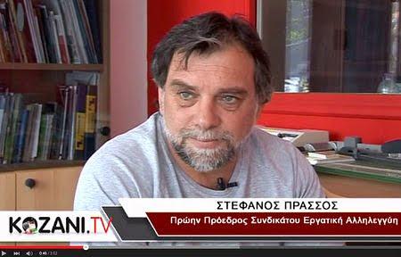 """Στέφανος Πράσσος: """"Δεν είναι απλά αριθμοί οι εργαζόμενοι που σκοτώνονται"""" (Video)"""