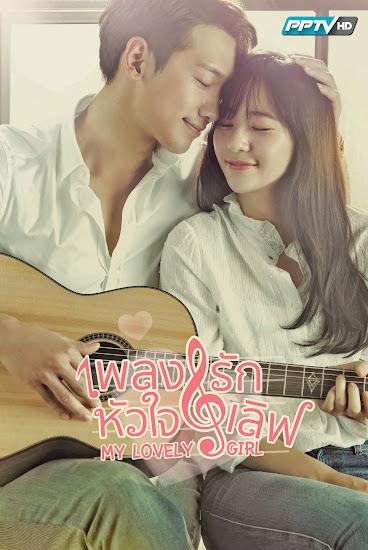 My Lovely Girl เพลงรัก หัวใจเลิฟ ( EP. 1-16 END ) [พากย์ไทย]