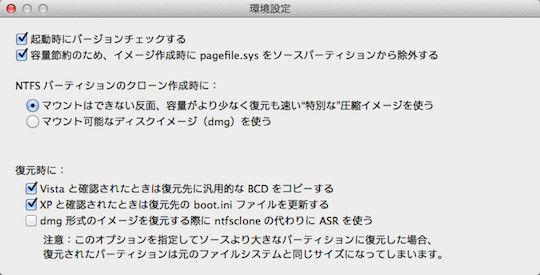 wincloneの日本語化
