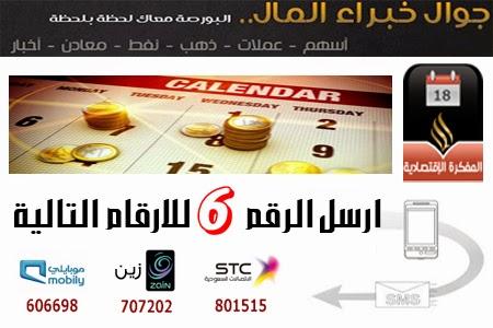 جدول الأخبار الاسبوعى خلال الفترة من الثلاثاء 27 يناير 2015 حتى الجمعة 30 يناير 2015 نادي خبراء المال