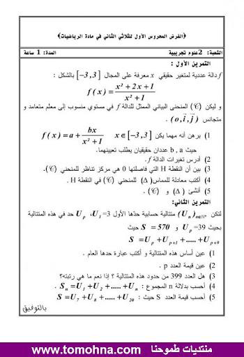 فرض الفصل الثاني في الرياضيات 5.jpg