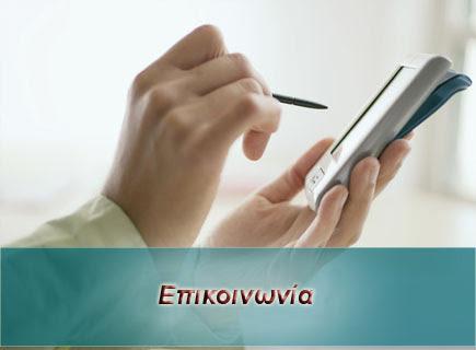 επικοινωνία - Αρσενίου