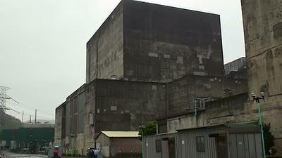 台灣核一廠外觀