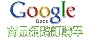 [範例]Google表單製作網路商品訂購單