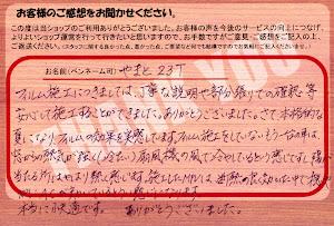 ビーパックスへのクチコミ/お客様の声:やまと23T 様(岡山県倉敷市)/マツダ MPV