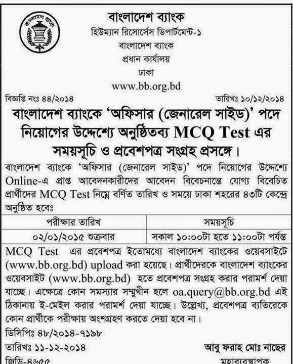 bangladesh bank job news