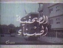 فيلم الصحفية الحسناء للكبار فقط
