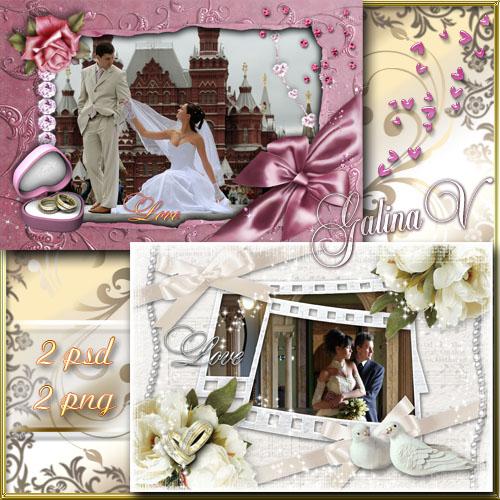 Рамки для фото - Свадебная церемония