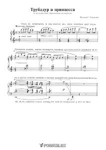 """Песня """"Трубадур и принцесса"""" из мультфильма """"Бременские музыканты"""": ноты"""