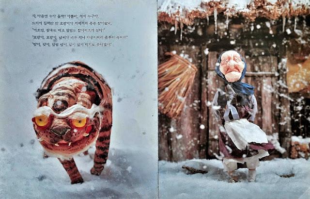 그림책 놀이 - 팥죽 할멈과 호랑이